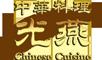 光燕|上海の中華料理